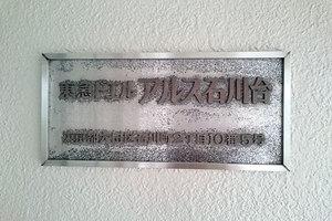 東急ドエルアルス石川台A棟の看板