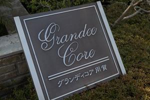 グランディコア用賀の看板