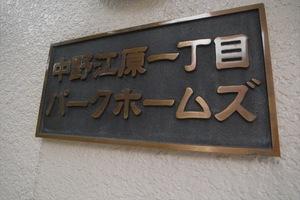 中野江原1丁目パークホームズの看板
