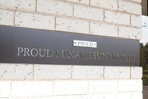 プラウド南砂町の看板