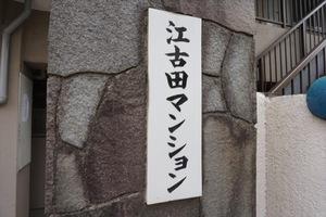 江古田マンションの看板