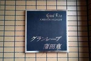 グランレーブ蒲田東の看板