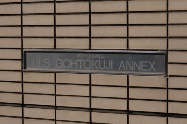 東急ドエルアルス豪徳寺アネックスの看板