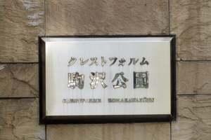 クレストフォルム駒沢公園の看板