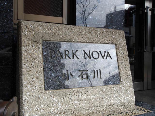 パークノヴァ小石川の看板