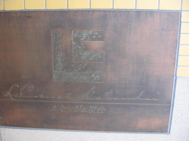 ルセージュ初台の看板