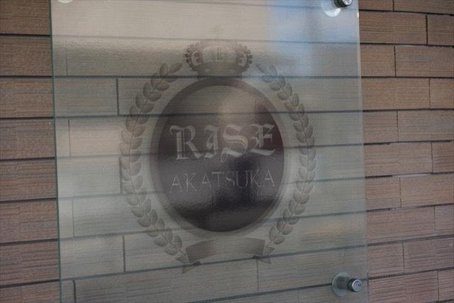 ライズ赤塚の看板