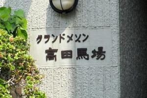グランドメゾン高田馬場の看板