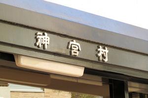 神宮村マンションの看板