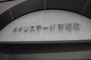 メインステージ茅場町の看板