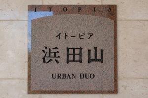 イトーピア浜田山アーバンデュオの看板