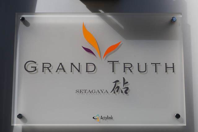 グラントゥルース世田谷砧の看板