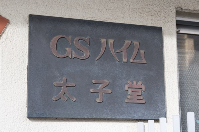 GSハイム太子堂の看板