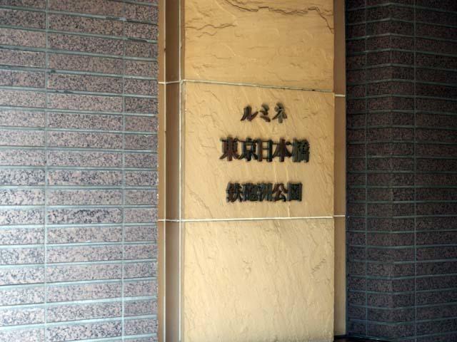 ルミネ東京日本橋の看板