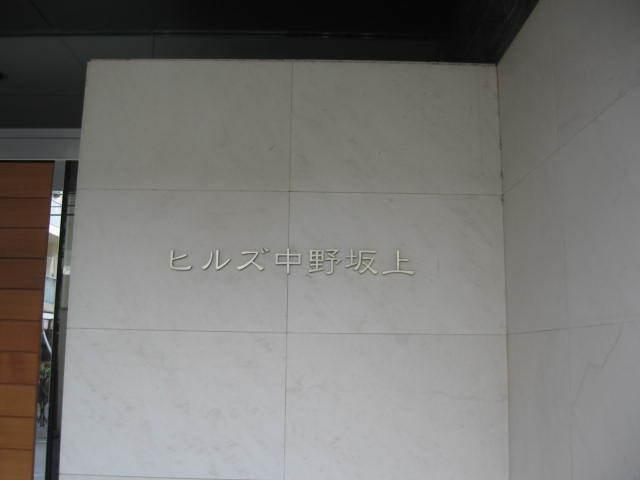 ヒルズ中野坂上新都心グランステージの看板