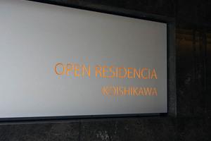 オープンレジデンシア小石川の看板