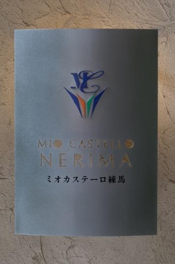 ミオカステーロ練馬の看板