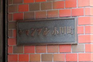 シャンブル小川町の看板
