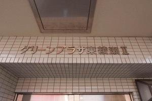 グリーンプラザ東綾瀬2の看板