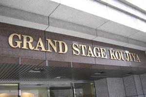 グランドステージ糀谷の看板