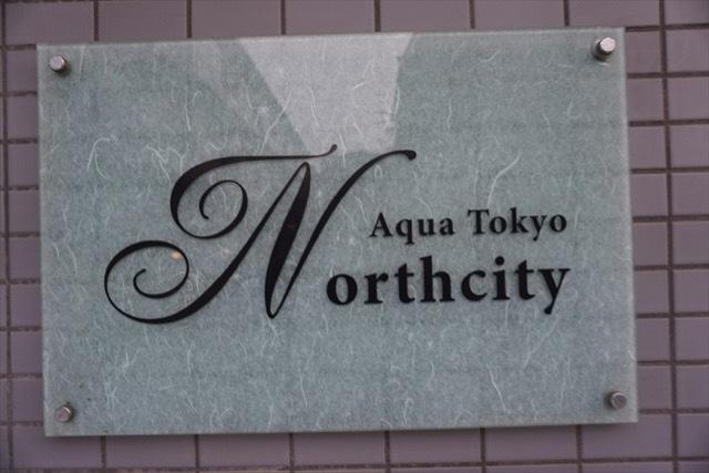 アクア東京ノースシティの看板