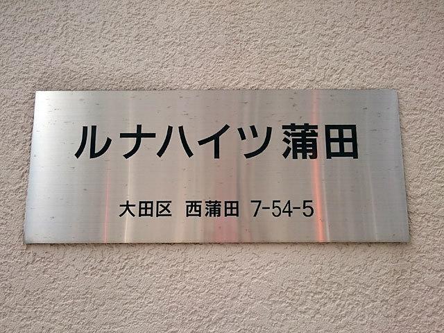 ルナハイツ蒲田の看板