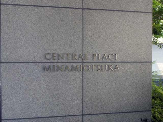 セントラルプレイス南大塚の看板