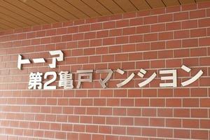 トーア第2亀戸マンションの看板