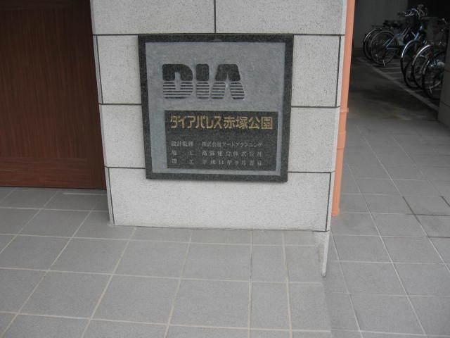 ダイアパレス赤塚公園の看板
