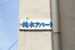 柏木アパートの看板