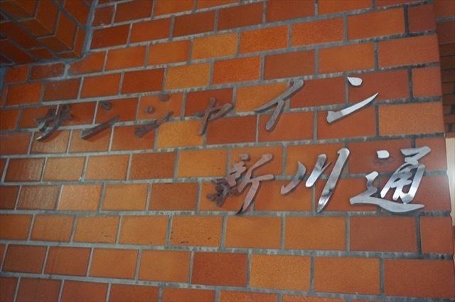 サンシャイン新川通の看板