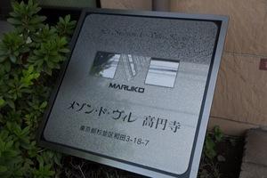 メゾン・ド・ヴィレ高円寺の看板