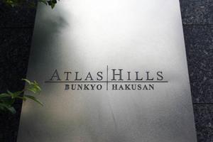 アトラスヒルズ文京白山の看板