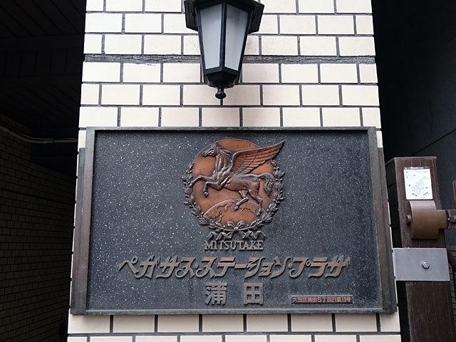 ペガサスステーションプラザ蒲田の看板