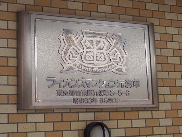 ライオンズマンション元浅草の看板