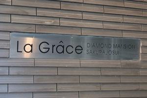 ラグラースダイヤモンドマンション桜上水の看板