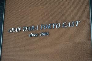 グランティアラ東京EASTの看板