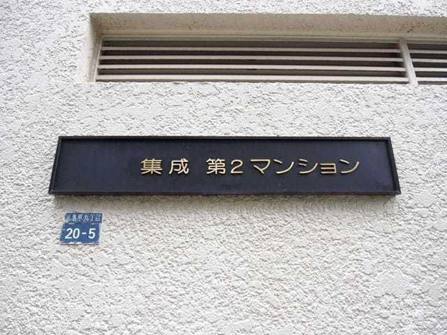 セブンスター集成第2マンションの看板