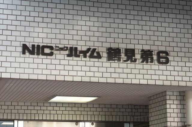 ニックハイム鶴見第6の看板