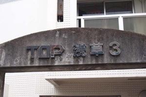 トップ浅草NO3の看板