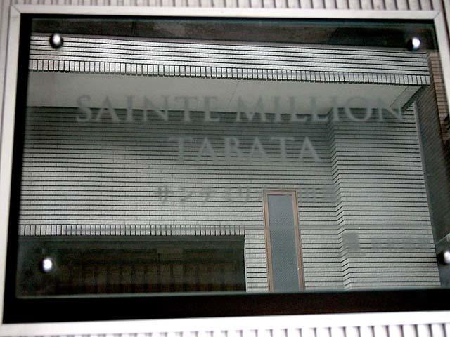 サンテミリオン田端の看板