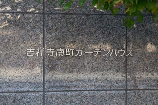 吉祥寺南町ガーデンハウスの看板