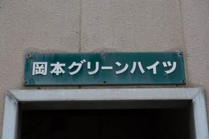 岡本グリーンハイツの看板