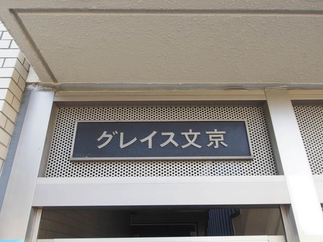 グレイス文京の看板