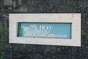 日神デュオステージ新宿外苑東通りの看板