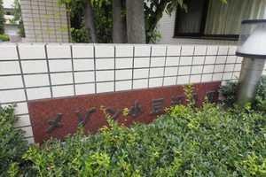 メゾン小豆沢公園の看板