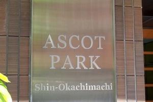 アスコットパーク新御徒町の看板