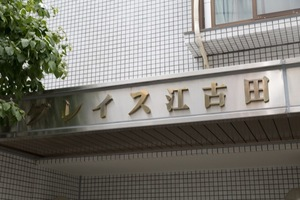 グレイス江古田の看板