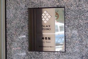 パレステュディオ神楽坂シティタワーの看板