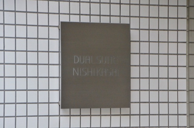 デュアルスイート西葛西の看板